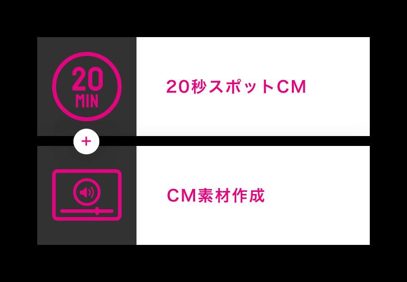 20秒スポットCM+20秒CM素材1タイプ制作