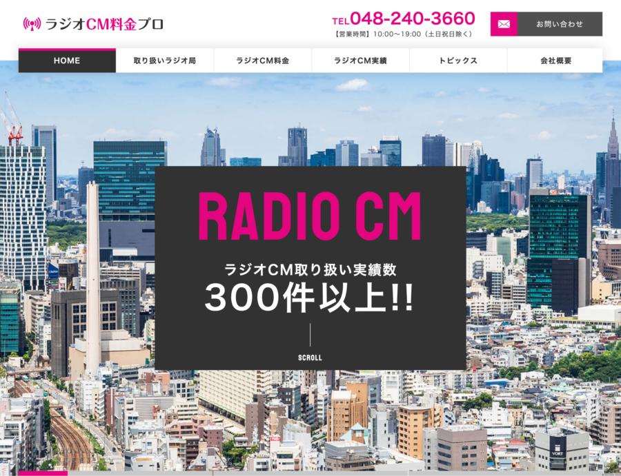 ラジオCM料金PRO