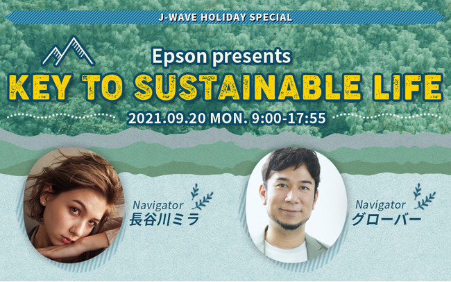 J-WAVE HOLIDAY SPECIAL Epson presents KEY TO SUSTAINABLE LIFE