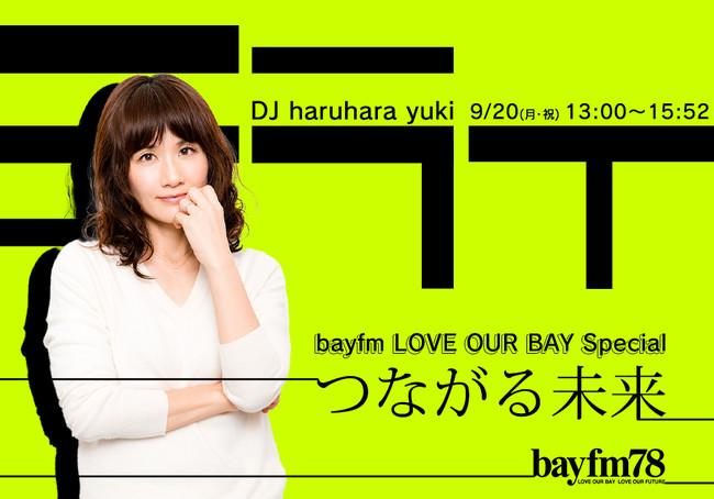 bayfm LOVE OUR BAY Special ~つながる未来~