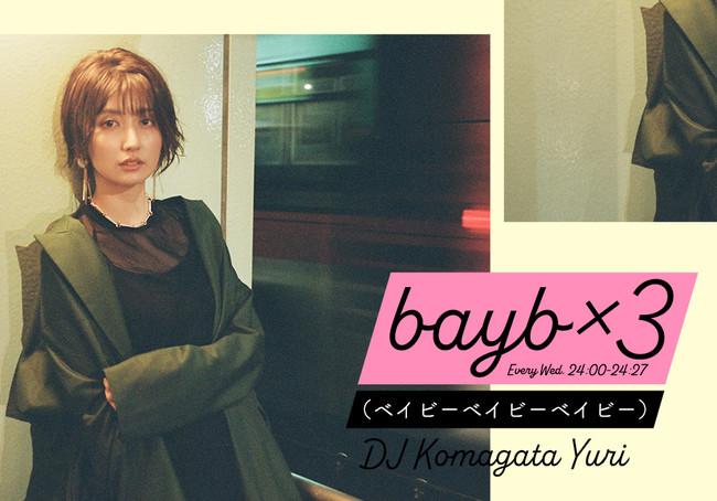 bayb×3(ベイビーベイビーベイビー)