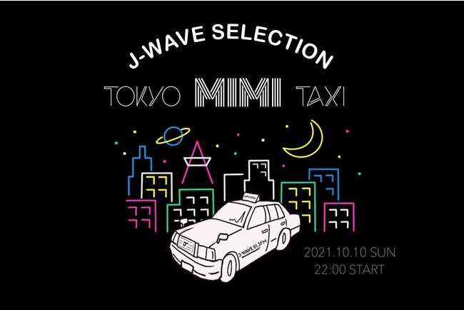J-WAVE SELECTION TOKYO MIMI TAXI
