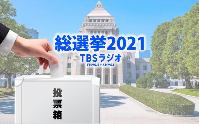 TBSラジオ総選挙開票スペシャル2021